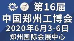 2020第16屆中國鄭州國際機床展