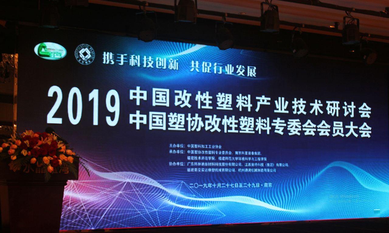 2019年中国改性塑料产业技术研讨会精彩瞬间