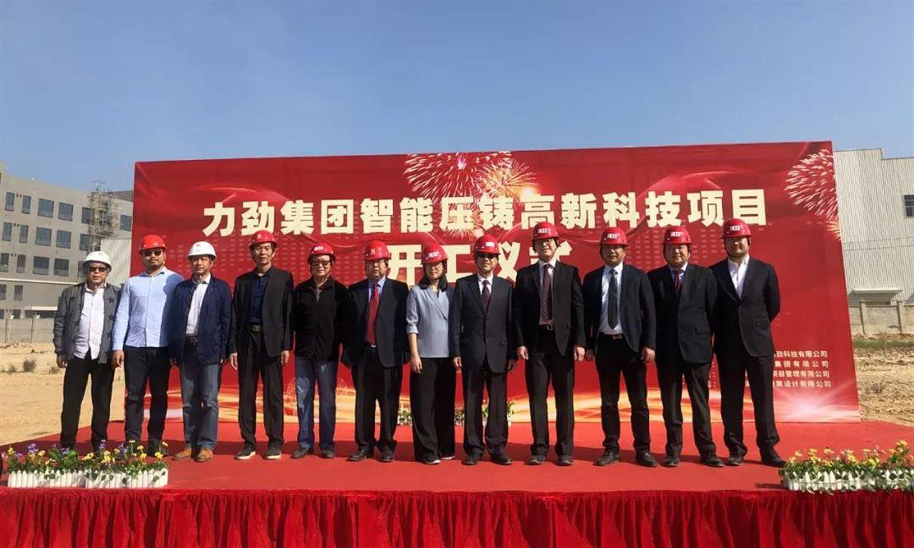力劲集团智能压铸高新科技项目在深汕特别合作区奠基开工