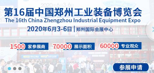 制造業升級關鍵期:2020鄭州工業自動化展不容錯過