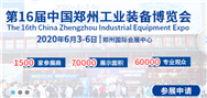 制造业升级关键期:2020郑州工业自动化展不容错过
