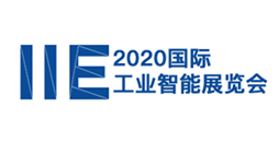IIE 2020国际工业智能展览会(秋季)