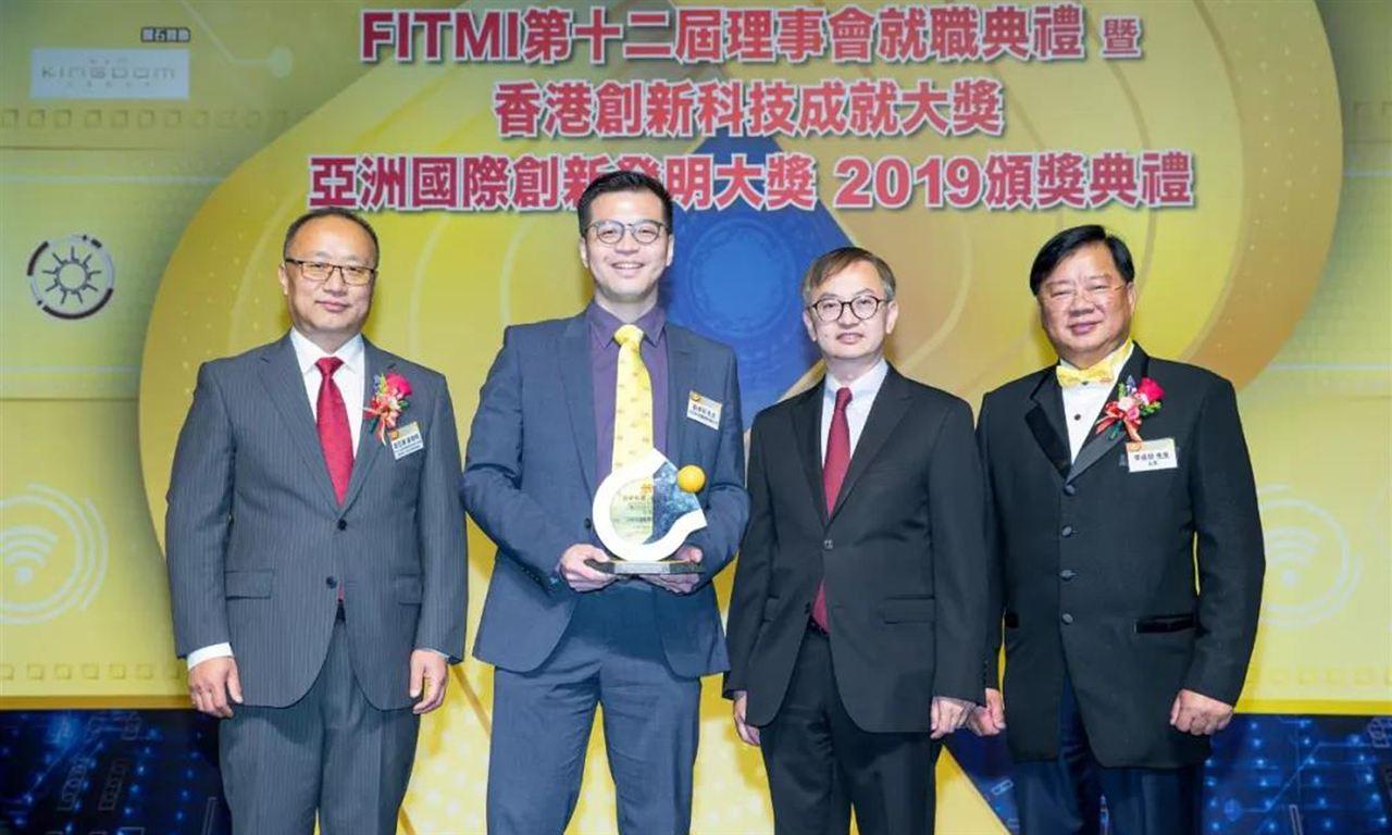 """力�偶��F�s�@2019""""香港��新科技成就大��"""""""