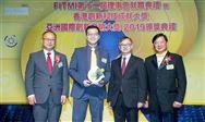 """力劲集团荣获2019""""香港创新科技成就大奖"""""""