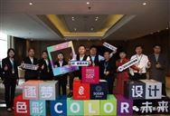 2020-2021中國塑膠色彩流行性趨勢發布會圓滿落幕