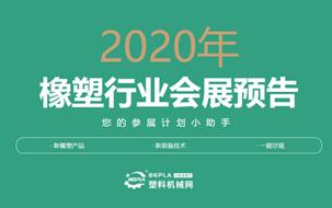 2020年橡塑行业展会推荐