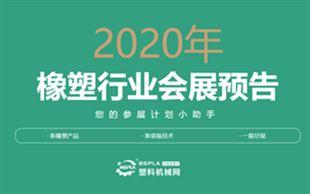 2020年橡塑行業展會推薦