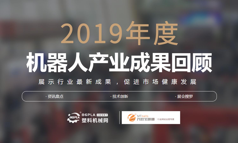 2019年度機器人產業成果回顧