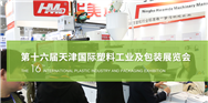 2020第16屆天津工博會(天津國際塑料橡膠及包裝工業展)延期舉辦