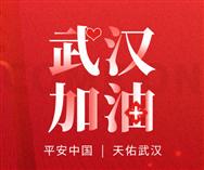 關于廣東鴻威國際會展集團有限公司2020年3月份各展會延期舉辦的公告