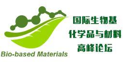 第五届国际生物基化学品与材料高峰论坛