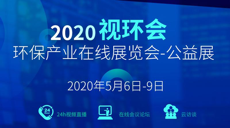 2020视环会●环保产业在线展览会-公益展