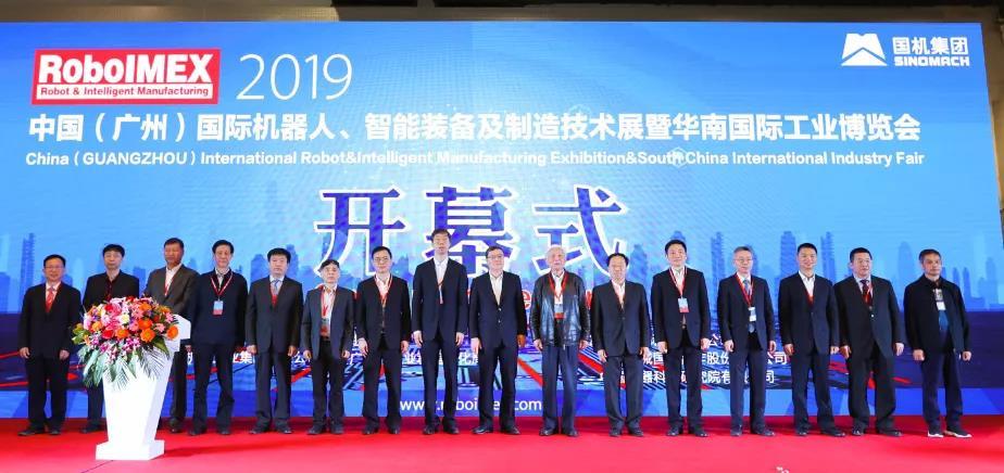 2019中國(廣州)國際機器人、智能裝備及制造技術展覽會盛大開幕